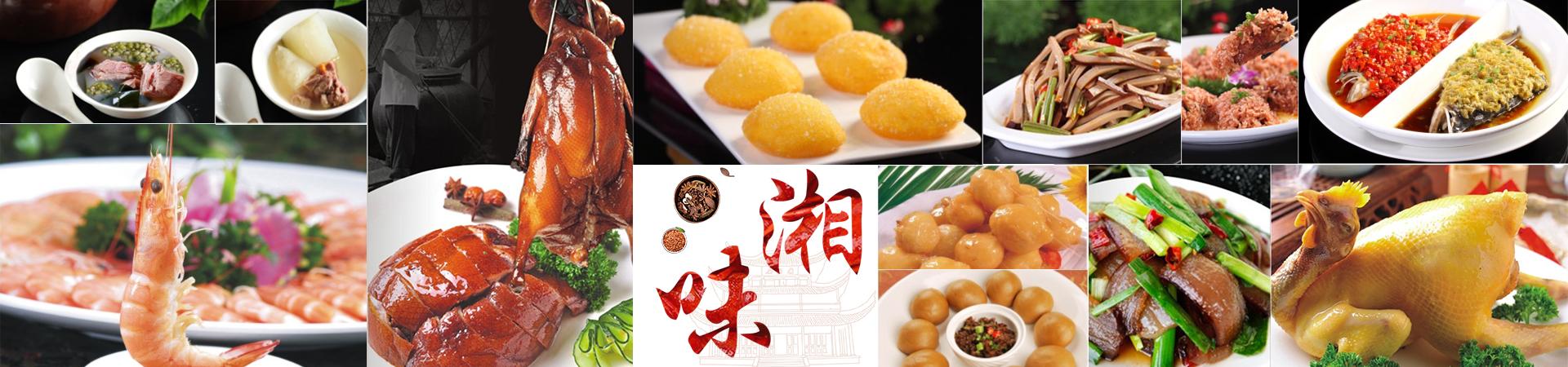 南宁湘菜馆